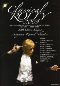 「Classical ROLLY 2009」