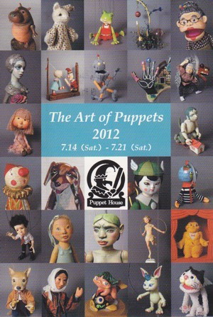The Art of Puppets (パペット展)2012