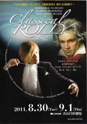 「Classical ROLLY Final!!! 最終楽章」
